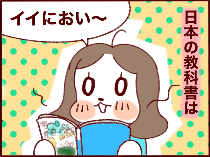 """次いつ日本に帰れるか分からない…。そんな我が家の""""救世主""""となってくれたものの画像5"""