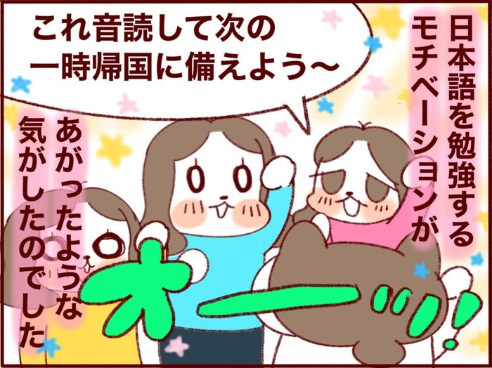 """次いつ日本に帰れるか分からない…。そんな我が家の""""救世主""""となってくれたものの画像8"""