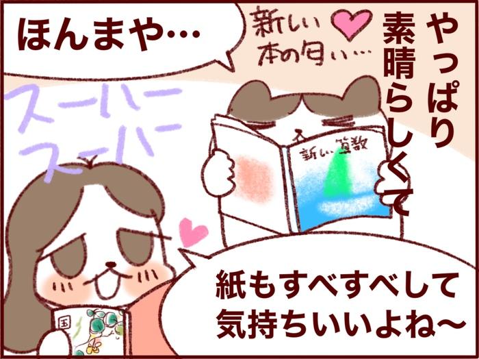 """次いつ日本に帰れるか分からない…。そんな我が家の""""救世主""""となってくれたものの画像6"""