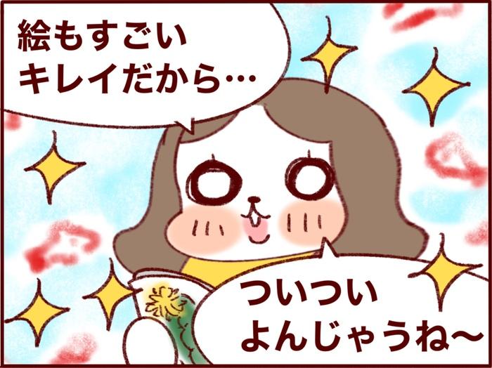 """次いつ日本に帰れるか分からない…。そんな我が家の""""救世主""""となってくれたものの画像7"""
