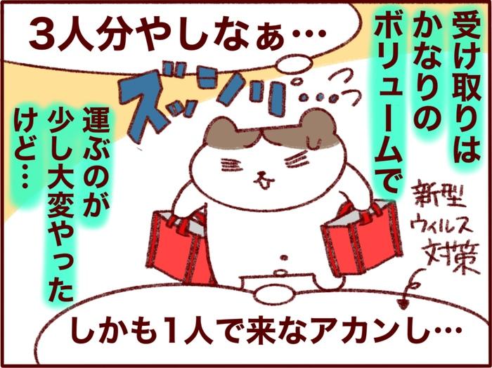 """次いつ日本に帰れるか分からない…。そんな我が家の""""救世主""""となってくれたものの画像4"""