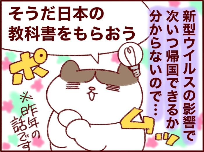 """次いつ日本に帰れるか分からない…。そんな我が家の""""救世主""""となってくれたものの画像1"""