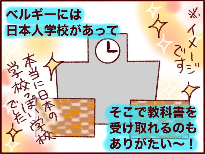 """次いつ日本に帰れるか分からない…。そんな我が家の""""救世主""""となってくれたものの画像3"""