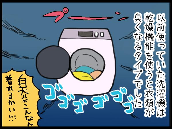 半信半疑だった洗濯機の乾燥機能。これまでの私の認識は間違っていた!の画像1