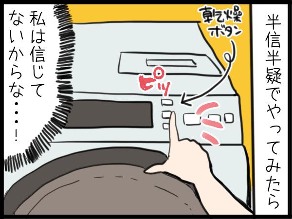 半信半疑だった洗濯機の乾燥機能。これまでの私の認識は間違っていた!の画像3