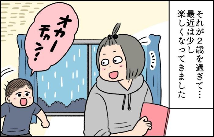 雨の日のおうち遊び。楽しくなっても楽じゃない!涙 の画像5