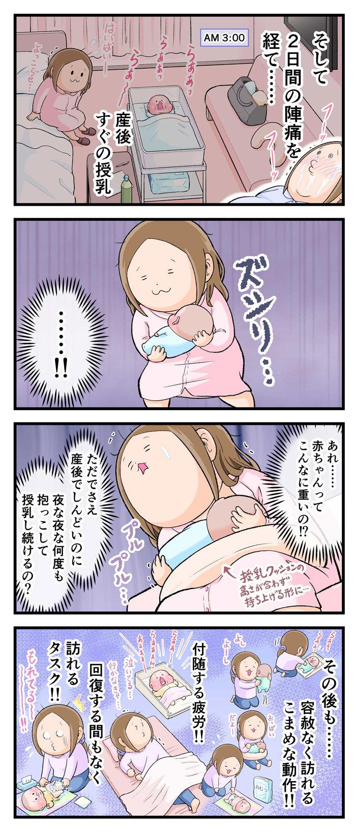 サーセン!育児舐めてやした…!体力自慢だった私が誤算していたことの画像2