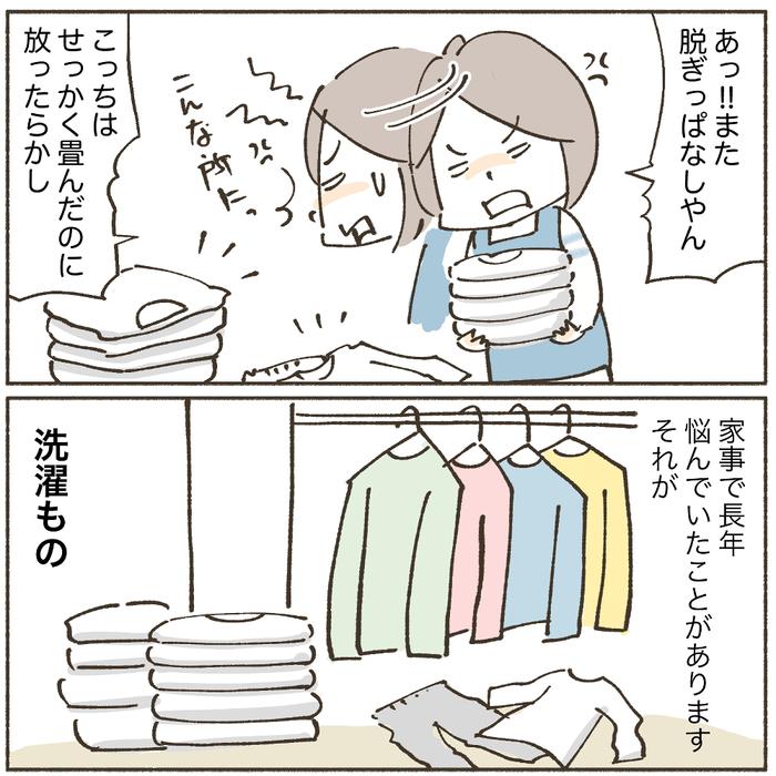 長年の悩みはなんだった!?旦那が教えてくれた洗濯ものの解決法!の画像1