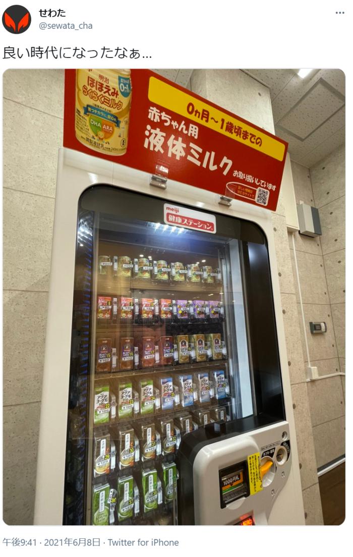 「良い時代になったなぁ…」パパママ感動!!自動販売機で売られていたものの画像1