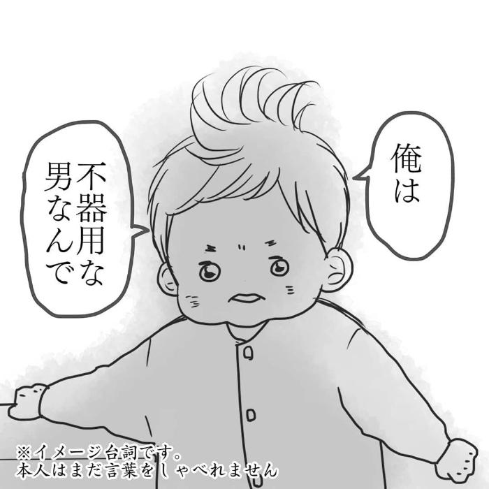 人生初のキュン♡不器用男児が見せたドヤ顔に、心ときめいた瞬間。の画像1