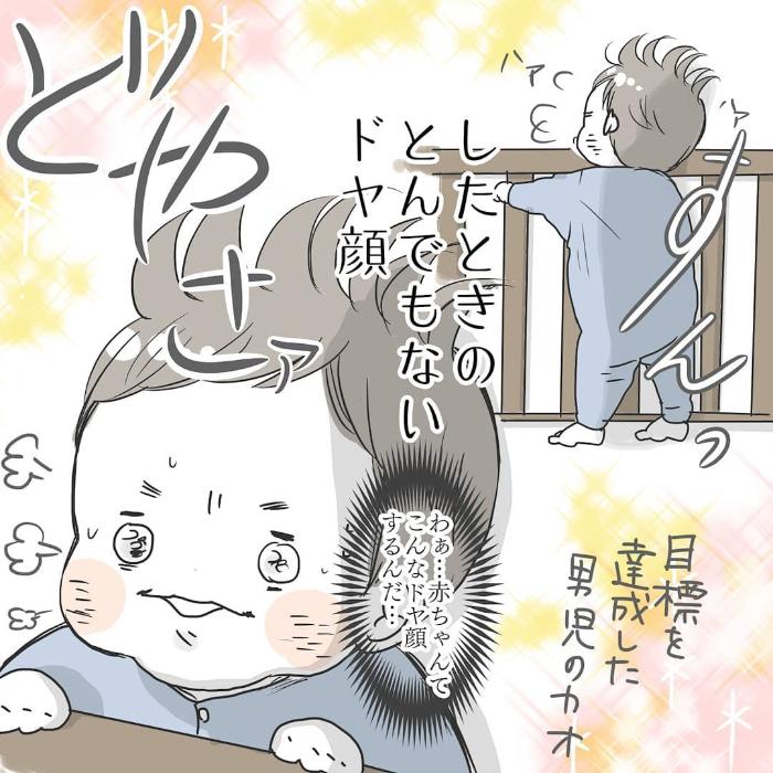 人生初のキュン♡不器用男児が見せたドヤ顔に、心ときめいた瞬間。の画像9