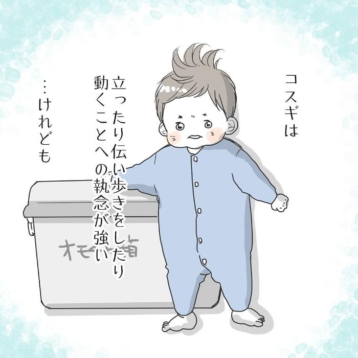 人生初のキュン♡不器用男児が見せたドヤ顔に、心ときめいた瞬間。の画像2