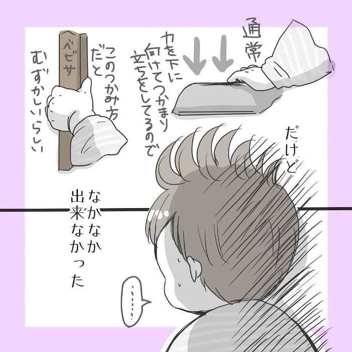 人生初のキュン♡不器用男児が見せたドヤ顔に、心ときめいた瞬間。の画像6