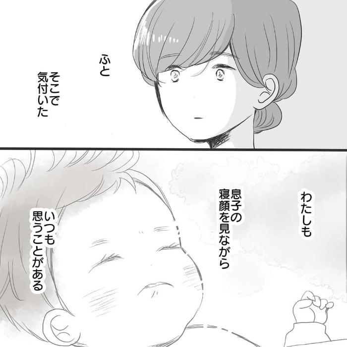 人生初のキュン♡不器用男児が見せたドヤ顔に、心ときめいた瞬間。の画像28