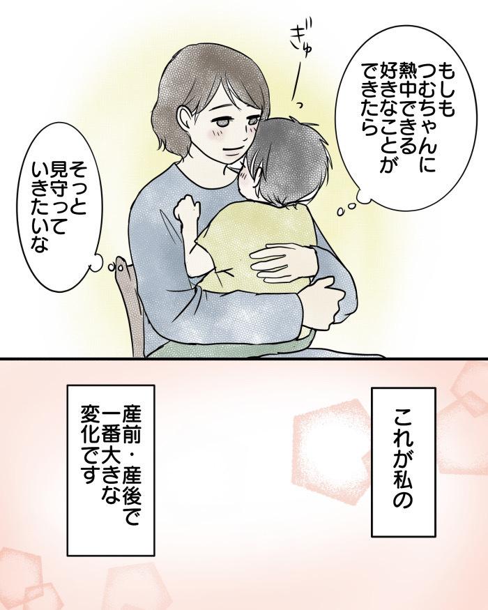 親の言葉の影響は思ったよりも大きい?息子への接し方で、大切にしたいコトの画像9
