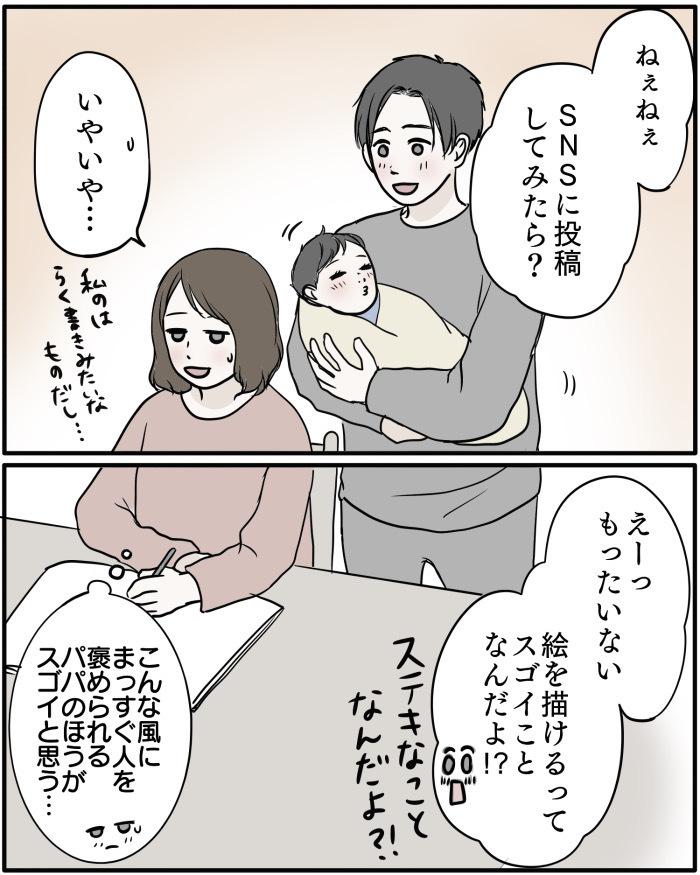 親の言葉の影響は思ったよりも大きい?息子への接し方で、大切にしたいコトの画像5