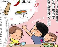「からいものを食べたい」と「子どもも喜ぶように」を叶えるやり方、みーつけた!のタイトル画像