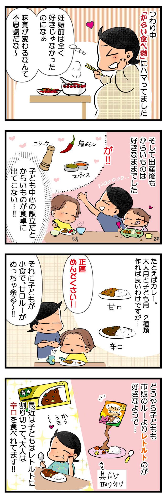 「からいものを食べたい」と「子どもも喜ぶように」を叶えるやり方、みーつけた!の画像1