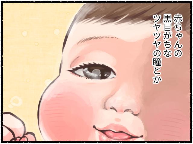 """この""""救われた気持ち""""はきっと、この子の光る黒目や、体温がくれたの画像6"""