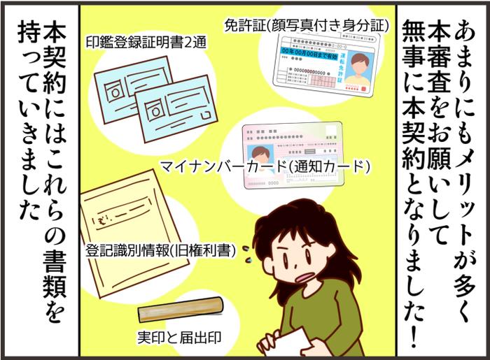 時給に換算したら結構いい仕事? 住宅ローン借り換えのメリットの話の画像9
