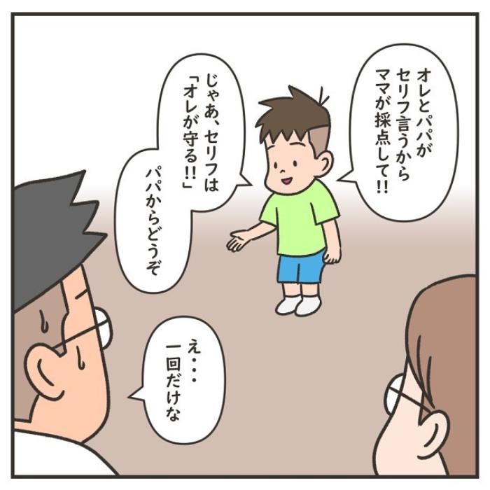 """いざ勝負、息子VSパパ!ママが選ぶ""""ヒーロー""""は…さぁ、どっち!?の画像7"""
