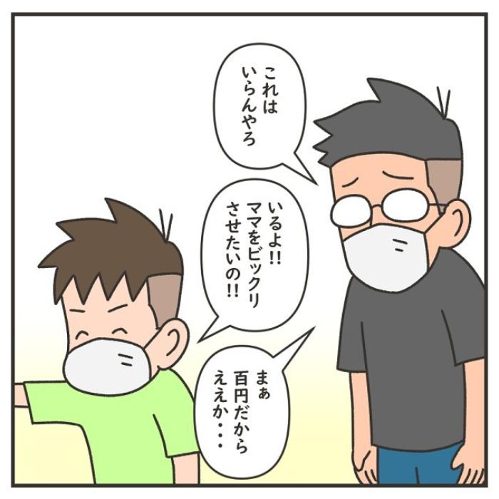 """いざ勝負、息子VSパパ!ママが選ぶ""""ヒーロー""""は…さぁ、どっち!?の画像13"""