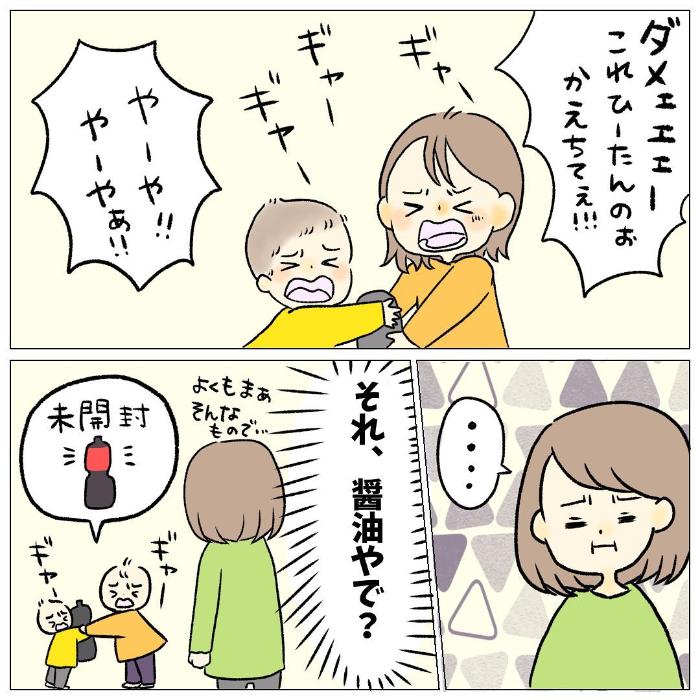 """""""妹におちょくられる姉""""の図がたまらない!「いや」を覚えた1歳児は最強だった…の画像9"""