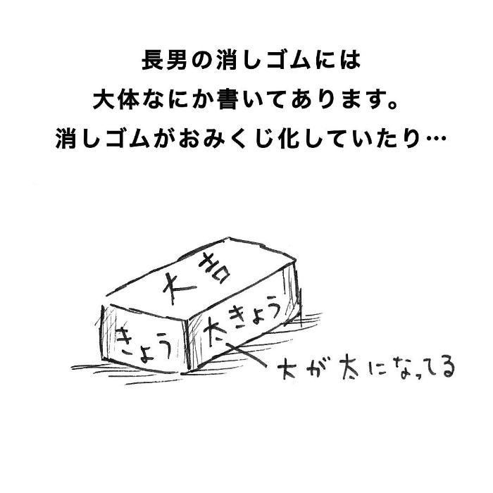 筆箱に大量に詰まっていたのは…!?小学生男子の不可思議すぎる生態(笑)の画像6