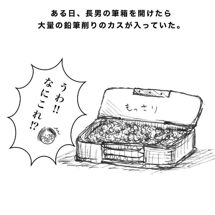 筆箱に大量に詰まっていたのは…!?小学生男子の不可思議すぎる生態(笑)の画像10