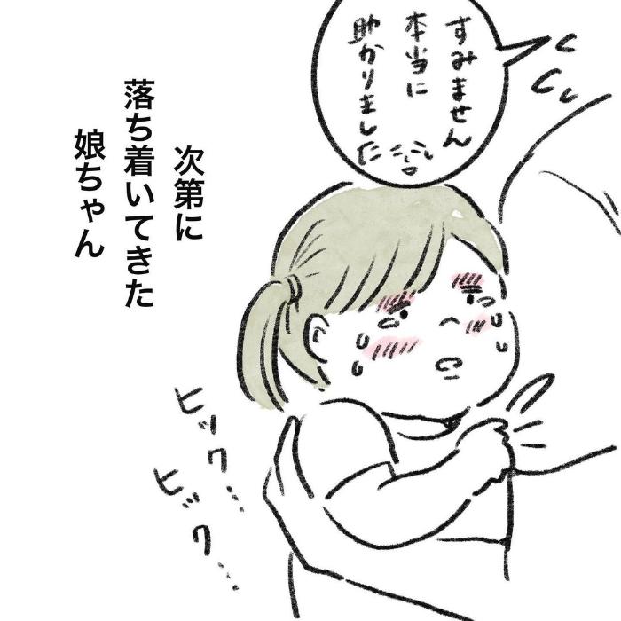 仕事帰りに大号泣!涙のワケは、ある親子との出会いと、戻れないあの頃と。の画像20