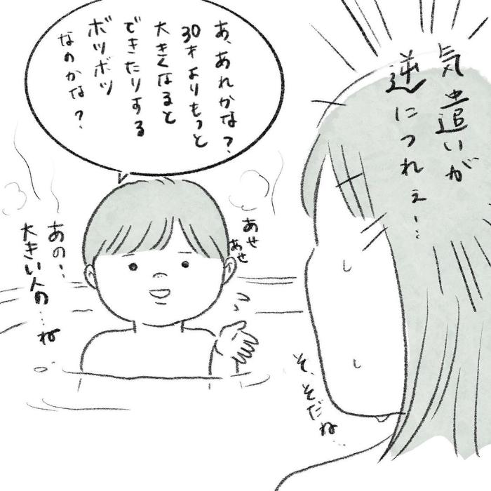 仕事帰りに大号泣!涙のワケは、ある親子との出会いと、戻れないあの頃と。の画像6