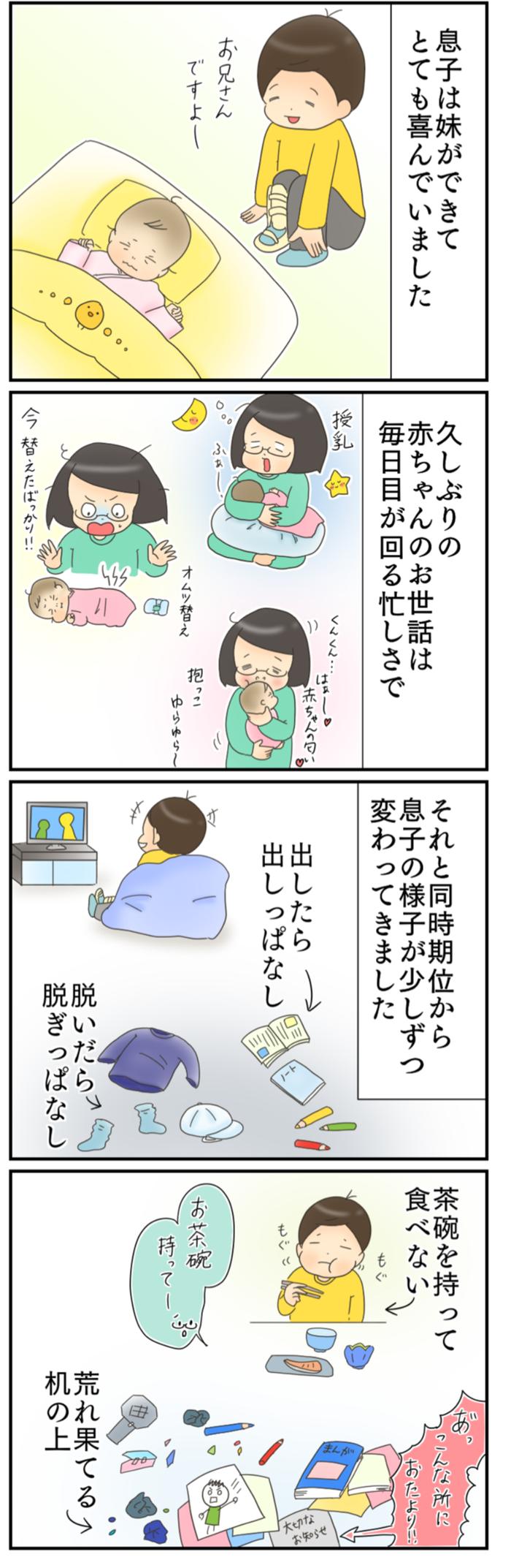 妹が生まれ、息子に変化が!?/食べても太らぬ子どもたち…人気記事4選!の画像1