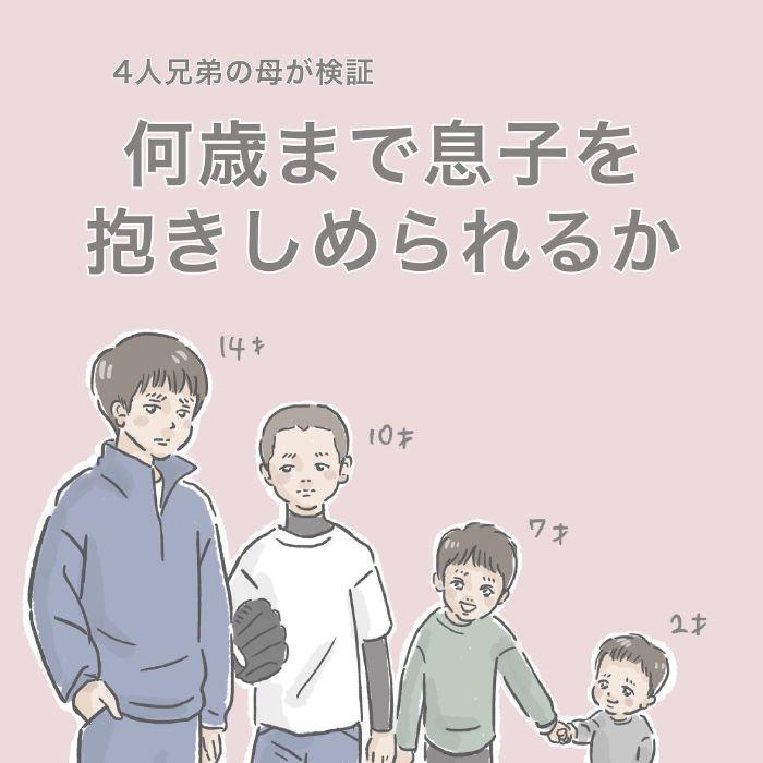 何歳まで息子を抱きしめられる?4人兄弟の母が検証してみたら…(笑)の画像26