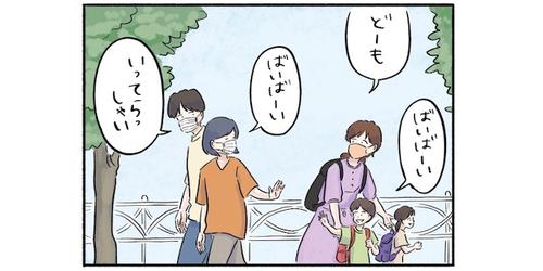 子どもの送迎の帰り道。すれ違う人と交わす「あいさつ」に、ふと思うことのタイトル画像