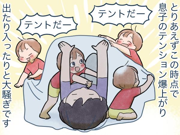 """「おうち遊びは疲れる。どうしよう…」に提案!親子で満足の私流""""テントごっこ""""の画像6"""