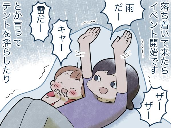 """「おうち遊びは疲れる。どうしよう…」に提案!親子で満足の私流""""テントごっこ""""の画像7"""