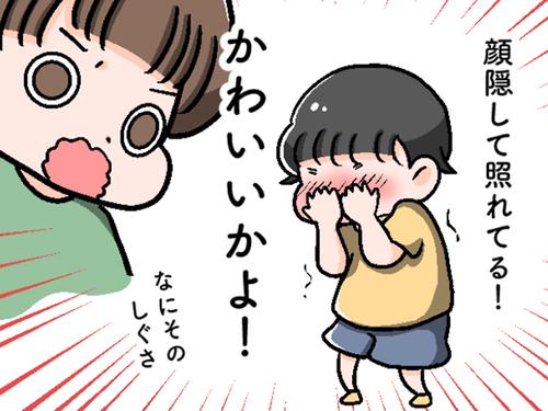 そのポーズ、どこで覚えたの?子どもの感情表現に「好き」がとまらないのタイトル画像