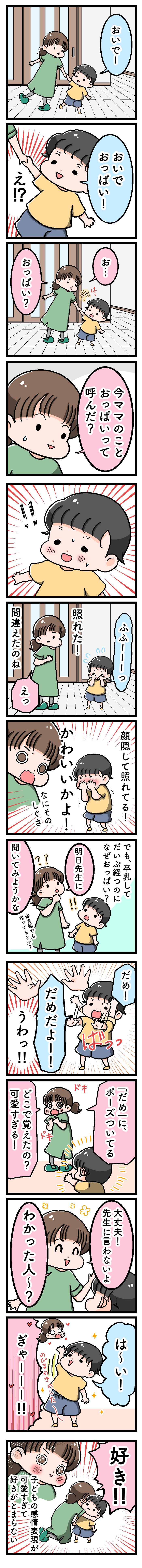 そのポーズ、どこで覚えたの?子どもの感情表現に「好き」がとまらないの画像1