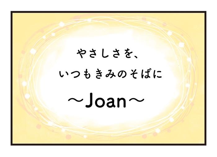 「やさしさを、いつもきみのそばに」ママもJoanも想いは同じの画像2