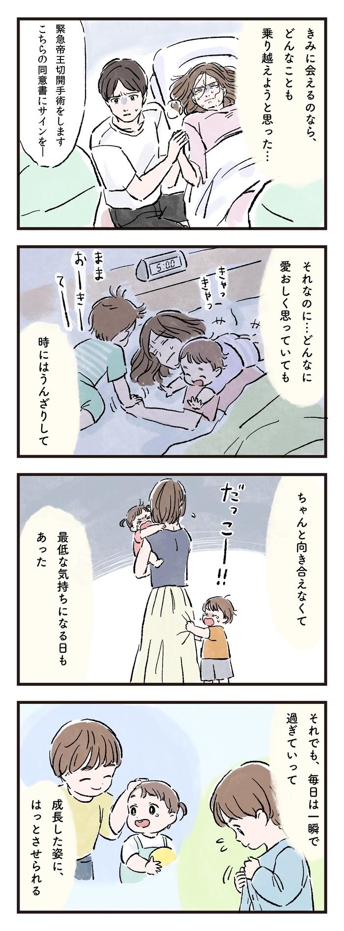 「やさしさを、いつもきみのそばに」ママもJoanも想いは同じの画像7