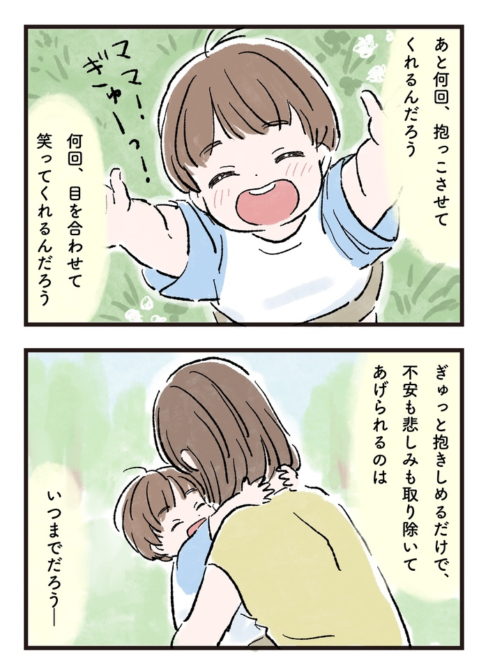 「やさしさを、いつもきみのそばに」ママもJoanも想いは同じの画像8