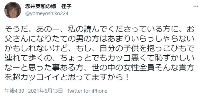 Twitterで時の人「赤井英和の嫁 佳子」さんが抱っこ紐のパパに思うことの画像1