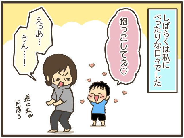 「ママだーいすき♡」愛を高らかに叫ぶ息子たちに嬉しいような、恥ずかしいような。の画像3