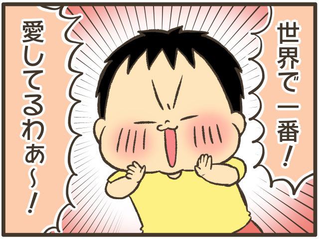 「ママだーいすき♡」愛を高らかに叫ぶ息子たちに嬉しいような、恥ずかしいような。の画像11