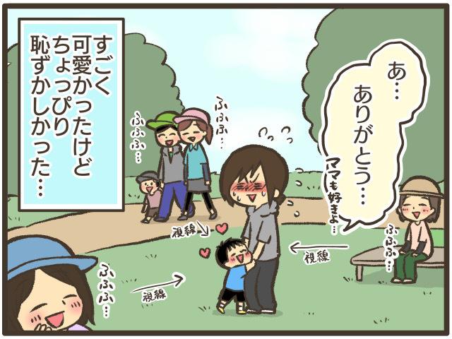 「ママだーいすき♡」愛を高らかに叫ぶ息子たちに嬉しいような、恥ずかしいような。の画像7
