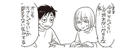 子どものために夫婦で折り紙。できなさ過ぎて哀愁すら覚えるのタイトル画像