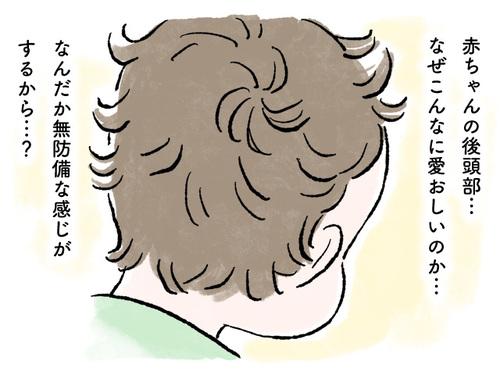 なぜこんなに愛おしいのですか。わが子の後頭部がどえらくカワイイのタイトル画像