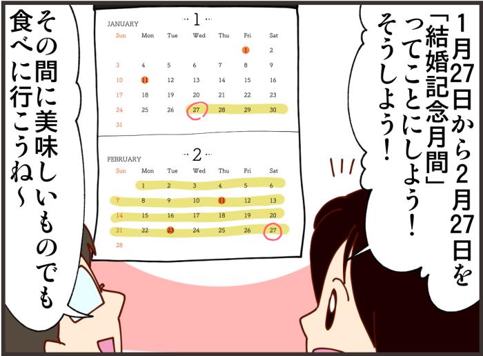 思い出した日が記念日?子どもが生まれる度に、ユルさが加速する話の画像5
