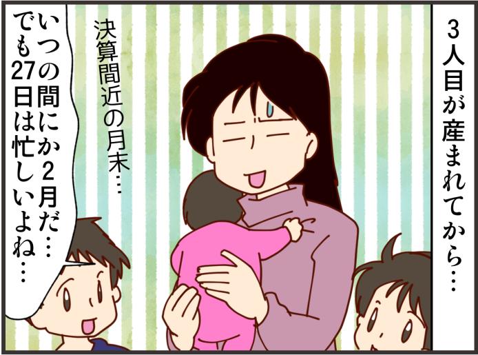思い出した日が記念日?子どもが生まれる度に、ユルさが加速する話の画像4
