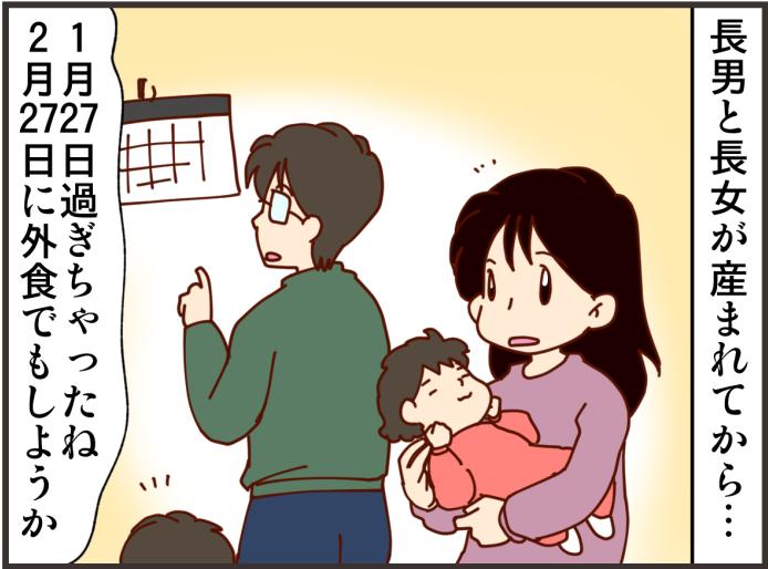 思い出した日が記念日?子どもが生まれる度に、ユルさが加速する話の画像3
